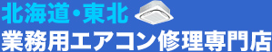 北海道・東北業務用エアコン修理専門店