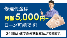 修理代金は月額5,000円~ローン可能です!