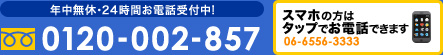 年中無休!24時間対応!0120-002-857 携帯からは06-6556-3333