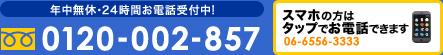 年中無休!24時間対応!0120-002-857 携帯からは06-6556-3333