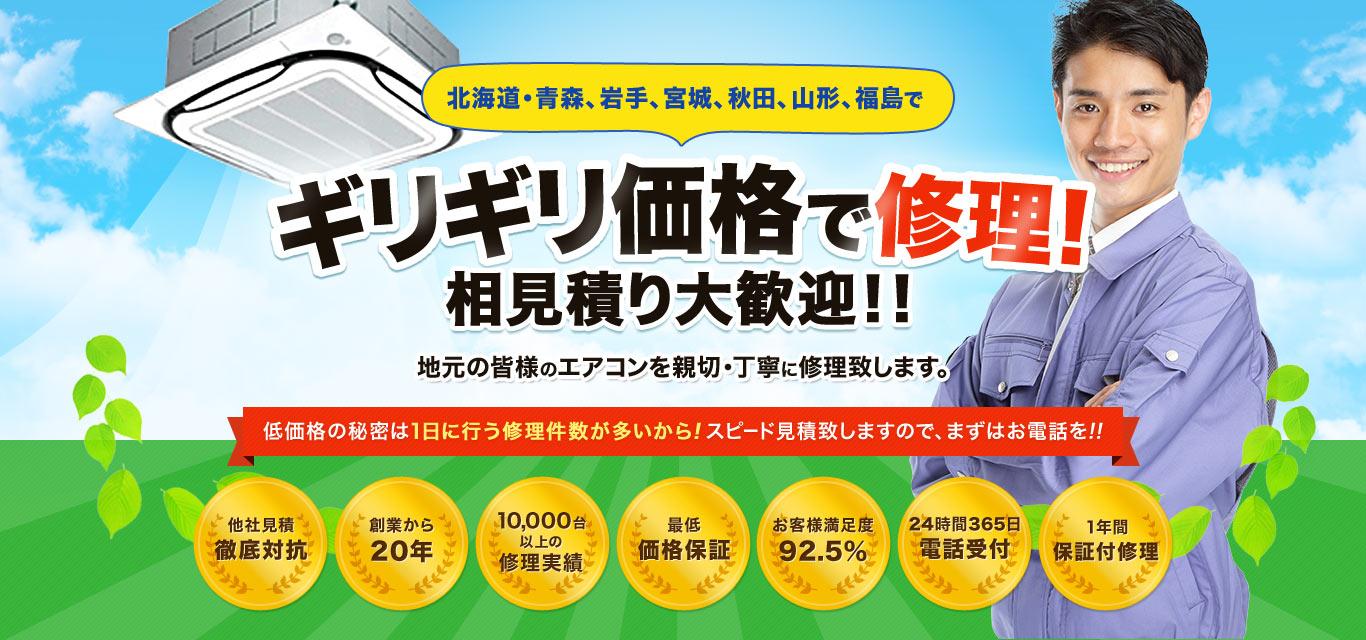 北海道・東北の業務用エアコンをギリギリ価格で修理いたします!